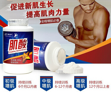 肌酸有什么结果和作用 肌酸怎样吃?-追梦健身网