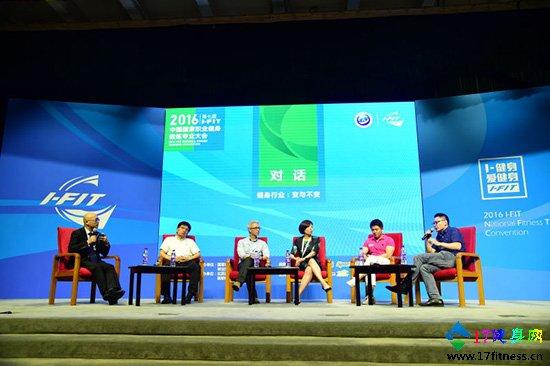 2016中國國家職業健身教練專業大會在京開幕