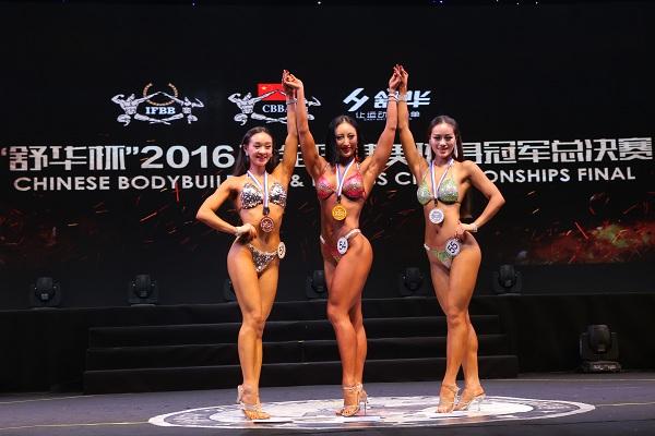 """2016""""舒华杯""""全国健美健身冠军总决赛尽显中国好身材"""